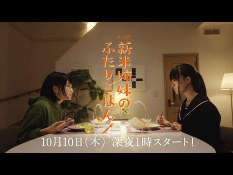 大友花恋 新米姉妹のふたりごはん CM スチル画像。CM動画を再生できます。