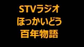 高橋 敏五郎( たかはし としごろう 1905 - 1986 )国道36号【 弾丸道路 】 2018 07 15 STV ラジオ ほっかいどう 百年物語