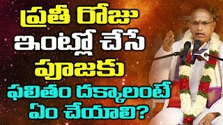 ప్రతి రోజు ఇంట్లో చేసే పూజకు ఫలితం దక్కాలంటే ఏం చేయాలి? Daily Pooja at Home in Telugu