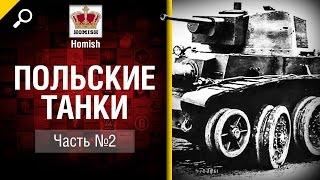 Польские Танки - Часть 2 - от Homish [World of Tanks]