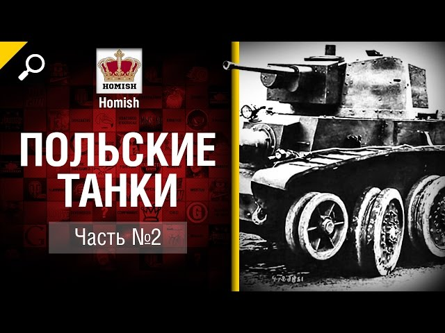 ???????? ????? - ????? 2 - ?? Homish [World of Tanks]