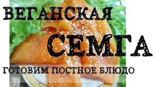 Постные блюда, семга и веганские пп рецепты ['эксклюзивный рецепт]...