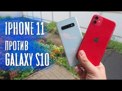 IPhone 11 Против Galaxy S10 ( Тест камеры Фото/Видео)