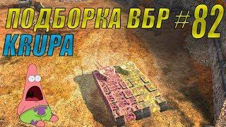 ПОДБОРКА ВБР /// WoT BLITZ /// KRUPA /// #82 ВЫПУСК