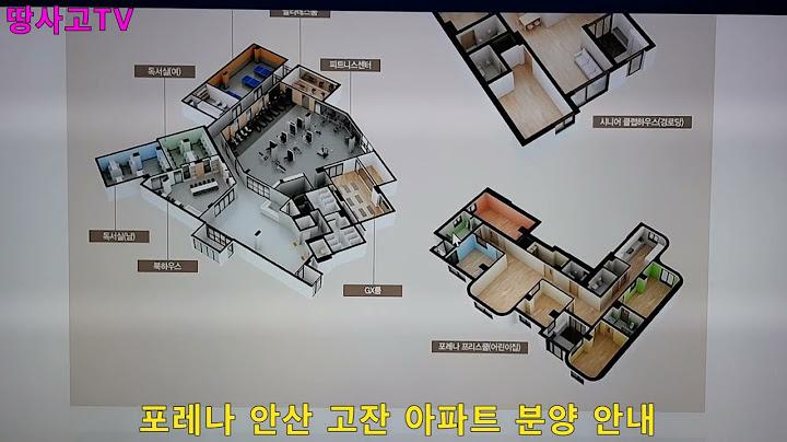 [강의 541] 포레나  안산 고잔 아파트 분양 안내