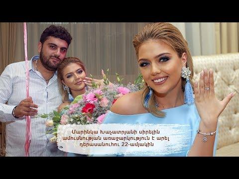 Մարինկա Խաչատրյանի սիրելին ամուսնության առաջարկություն է արել դերասանուհու 22-ամյակին
