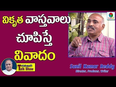 Sunil Kumar Reddy About Oka Romantic Crime Katha Movie | Telugu Film Director | Telakapalli Talkshow