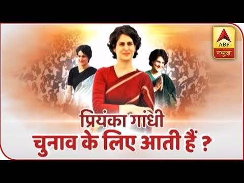 Ghanti Bajao: Know Congress' Motive Behind Including Priyanka Gandhi In The Party | ABP News