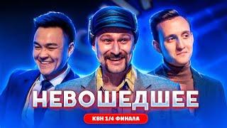 КВН 2019 / Не вошедшее в эфир / 1/4 финала без монтажа / Высшая лига 2019 / про квн
