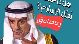 عادل الجبير  رد صاعق على صحفي اتهم الاسلام بداعش