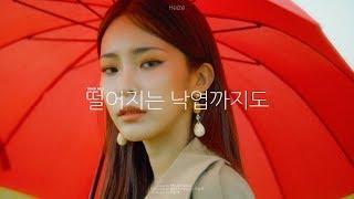 [Preview] 헤이즈(Heize) - 1. 떨어지는 낙엽까지도 (Title)