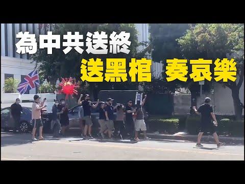 今年7月1日是中共建黨百年之日,下午2時示威者來到洛杉磯中領館外抗議,並向中共送上特別的「大禮」,在哀樂的伴奏下,抬著一口覆蓋黨旗的黑棺材送到中領館門前示威游行。| #大紀元新聞網