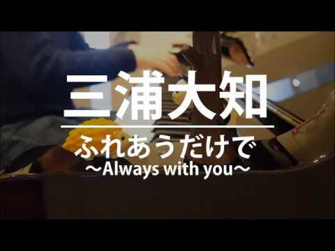 【ピアノ弾き語り】 ふれあうだけで~Always with you~/三浦大知 by ふるのーと (cover)
