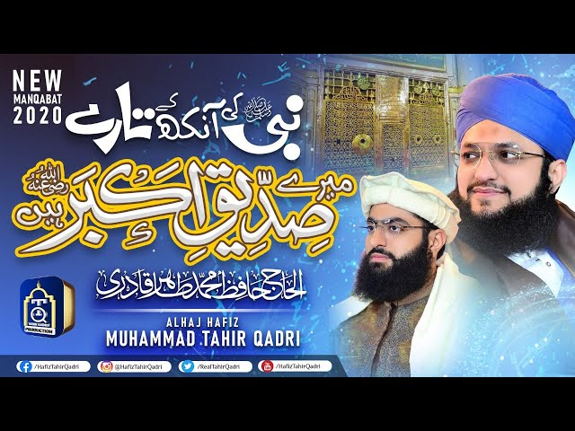 Manqabat 2020: Hazrat Abu Bakar Siddiq | Hafiz Tahir Qadri