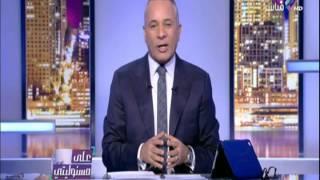 فيديو| أحمد موسى: «2017 مش هتكون سنة سودة.. دي الخير كله»