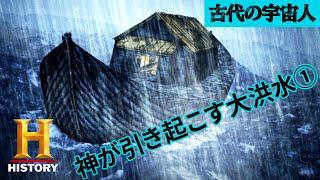 神が引き起こす大洪水①「洪水と絶滅」古代の宇宙人 re 1/2