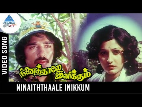 Engeyum Eppothum Hq Ninaithale Inikkum Tamil Karaoke