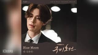 김종완(NELL)(Kim Jong Wan) - Blue Moon (구미호뎐 OST) Tale of the Nine Tailed OST Part 1