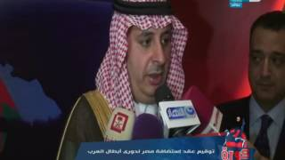 كورة كل يوم _ تقرير |  شاهد تفاصيل توقيع عقد استضافة مصر لدوري أبطال العرب