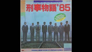 """5th track to the LP-only original soundtrack released for """"刑事物語..."""