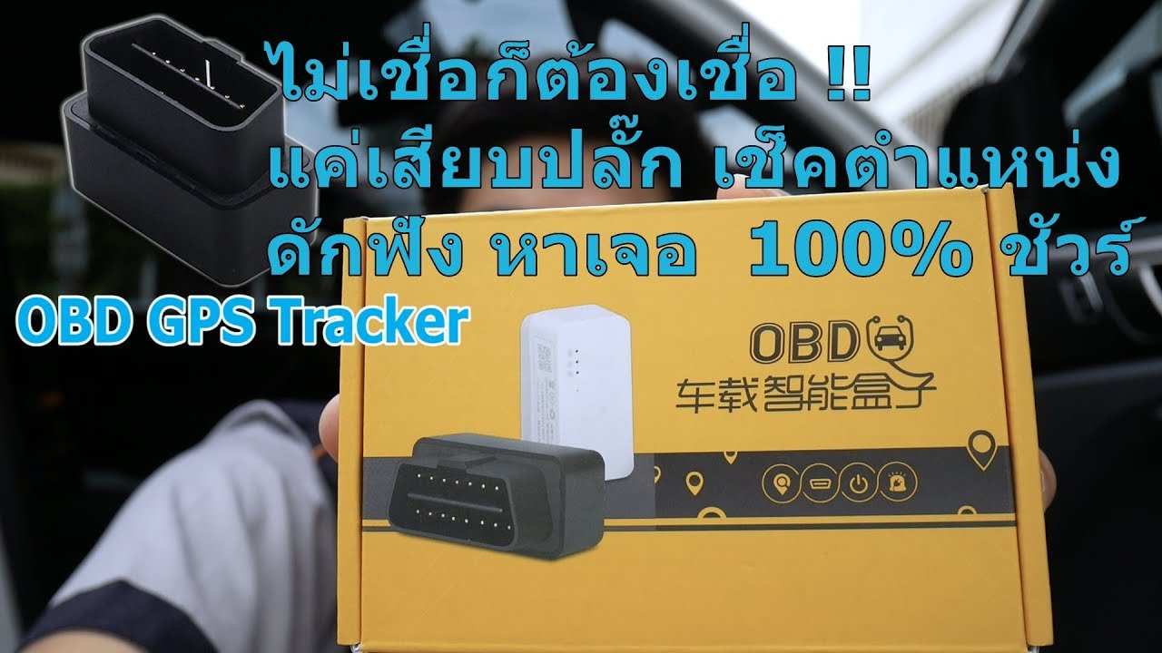 OBD GPS Tracker