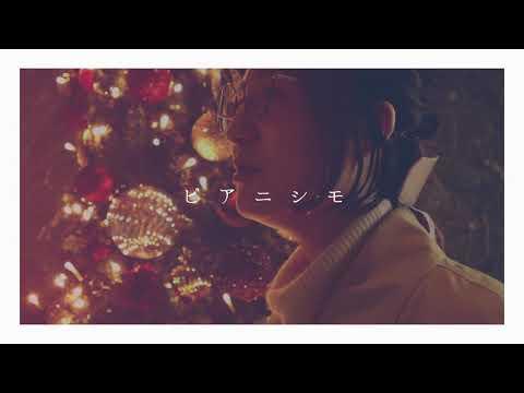 笠原弘子 / ピアニシモ (Lyric Video)
