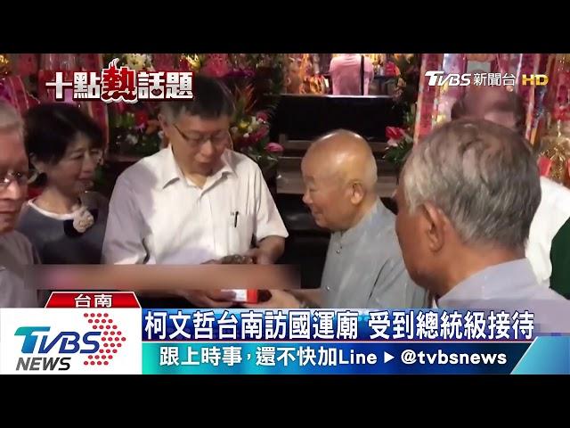 柯P選總統起手式?赴台南名廟祈求國運