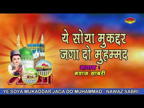 Ramzan Special Naat 2018   Ye Soya Mukaddar Jaga Do Muhammad   Nawaz Sabri 1