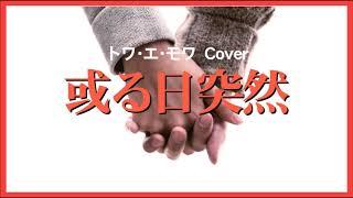 東京の歌の先輩と一緒に吹き込ませて頂きました。トワ・エ・モワのお二...