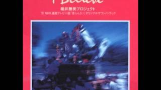 """I Believe"" is the 1995 soundtrack to the NHK Drama ""走らんか!"" com..."