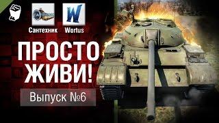 Просто живи! - Выпуск №6 - от Сантехник и Wortus [World of Tanks]