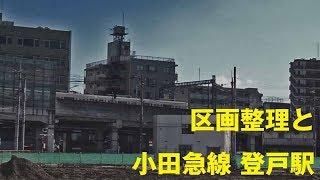 小田急線 登戸駅周辺区画整理地域から瞬間覗ける小田急線 2018年1月6日撮影