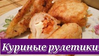 Куриные рулетики с сыром и корейской морковью. Вкуснейший рецепт