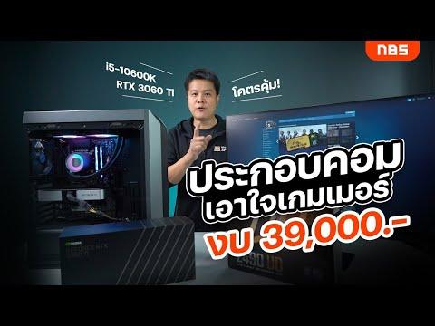 ประกอบคอมเล่นเกม 2021 EP1 งบ 39,000 บาท RTX 3060Ti เล่น  4K ยังลื่น