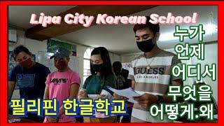 [Lipa City Korean Language Sch…