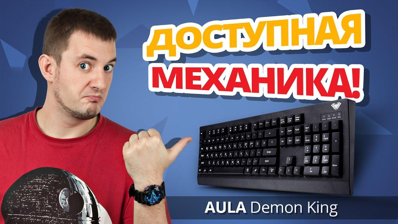 МЕХАНИКА ПО ЦЕНЕ МЕМБРАНКИ! ✔ Обзор Игровой Клавиатуры Aula Demon King
