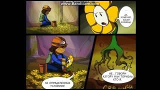 Комикс Undertale () Фриск помогает Флауи