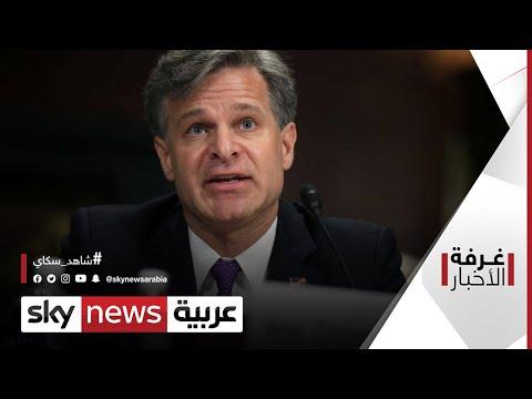أحداث الكونغرس.. مجلس الشيوخ يستمع لرئيس الـ-أف بي آي -| #غرفة_الأخبار  - نشر قبل 5 ساعة