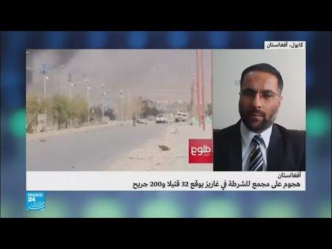 أفغانستان: هجوم على مجمع للشرطة في غاريز يوقع أكثر من 33 قتيلا  - نشر قبل 1 ساعة