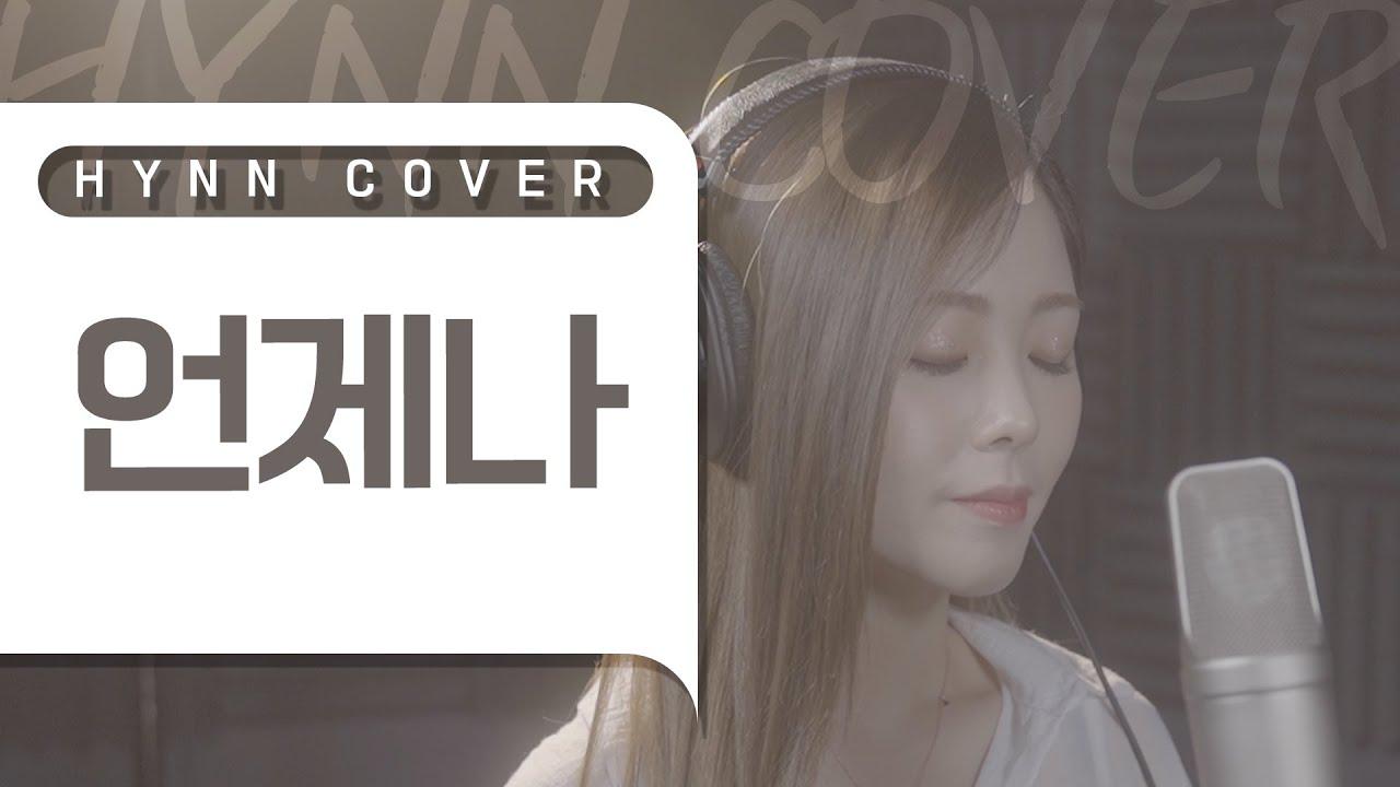 HYNN(박혜원) - 언제나 (허각 COVER)