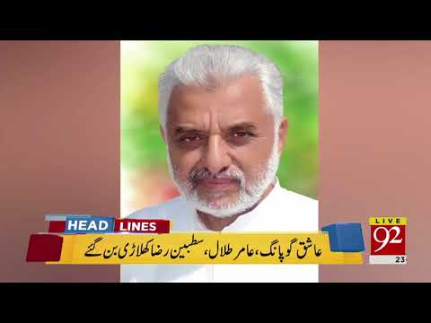News Headlines | 6:00 AM | 23 May 2018 | 92NewsHD