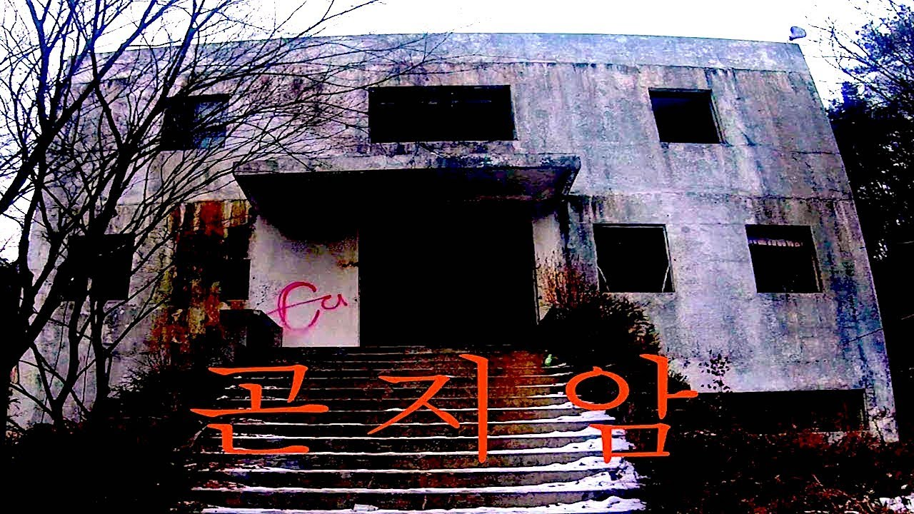 Download GONJIAM: The Most HAUNTED Place In KOREA - 4K First Person View