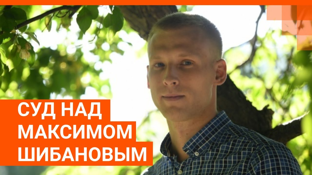 В Екатеринбурге судят парня, толкнувшего активиста Максима Румянцева в сквере