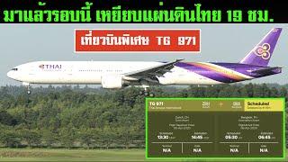 กษัตริย์ที่ดีย่อมไม่ทอดทิ้งประชาชน ตอน: เหยียบแผ่นดินไทยครั้งนี้ 19 ชั่วโมง!
