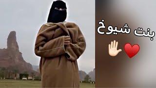 تزوج بدويه وجابها الى مدينة الرياض ✋🏻👩🏻 انشهد فعلها مايسويه الا بنت الشيوخ