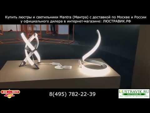 Светодиодные люстры, светильники, настольные лампы и торшеры Mantra (Мантра) - новинки 2015-2016