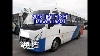 소형중고버스  2016 대우 레스타 16인승(Used …
