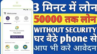 25000 Instant Personal loan ,Approval time Only 3 Minutes , Instant Online Loan |Hindi