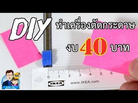 DIY แท่นตัดกระดาษ วัดความยาวได้ แค่ 40 บาท! by Daddy Tips