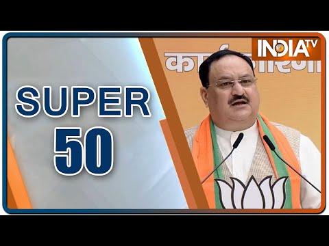 देश-विदेश की 50 बड़ी खबरें   Super 50: Non-Stop Superfast   July 29, 2021
